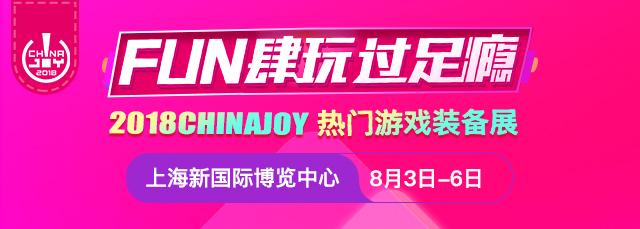 2018ChinaJoy